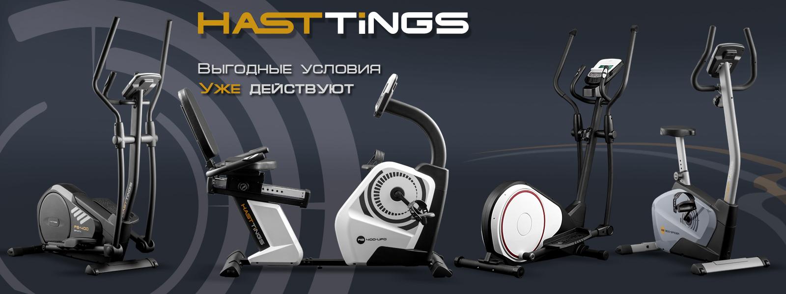 Уважаемые покупатели! Начиная с этого понедельника и до 31 октября, вступают в силу новые цены на тренажеры Hasttings!