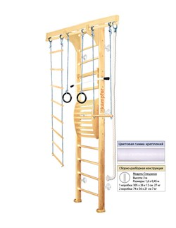 Домашний спортивный комплекс Kampfer Wooden ladder Maxi (wall) - фото 16031