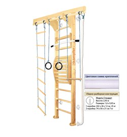 Домашний спортивный комплекс Kampfer Wooden ladder Maxi (wall) - фото 16036