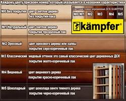 Домашний спортивный комплекс Kampfer Wooden ladder Maxi (wall) - фото 16148