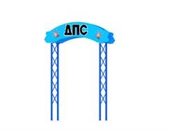 МФ 7.23 Входная арка с росписью ДПС - фото 17966